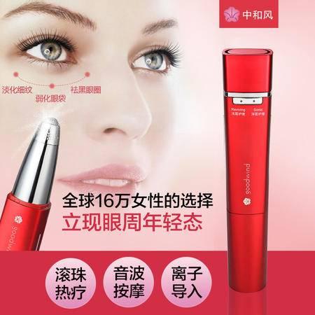 中和风热感滚珠美眼仪离子眼霜导入眼部按摩美眼笔超声波美容仪