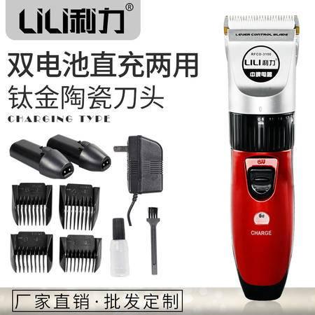 利力成人理发器 专业理发电推剪儿童剃头发充电式电推子电动剪发