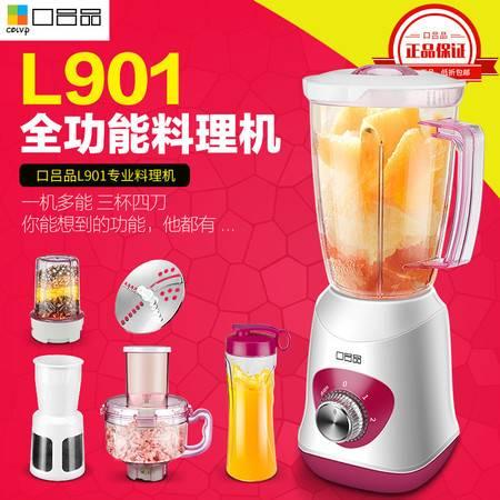 口吕品L901切片机切肉机多功能切菜机搅拌机辅食料理机果汁机