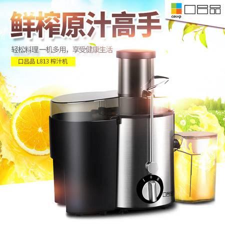 口吕品L813不锈钢榨汁机 儿童水果果汁机 料理机