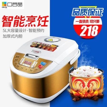 口吕品GS-CFXB50X大容量电饭煲5L多功能电热饭锅智能预约正品包邮