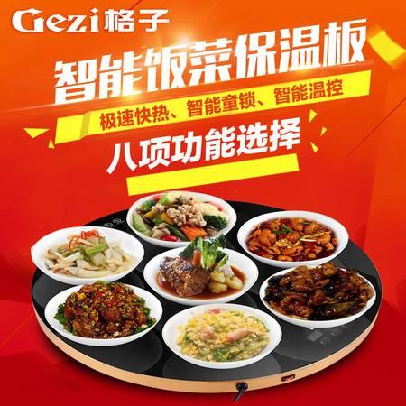 格子热食圆形保温餐桌 保温板 直接连盘热饭热菜