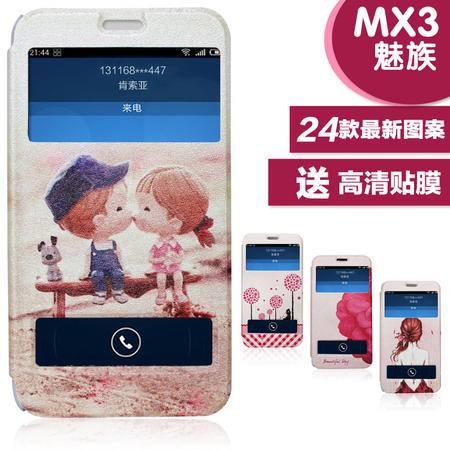 魅族MX3手机壳彩绘手机保护套卡通支架翻盖皮套