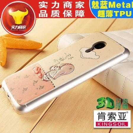 魅蓝metal手机壳魅蓝metal手机配件 保护套 超薄3D立体浮雕硅胶套