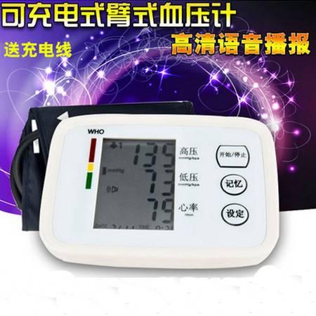 电子血压计上臂式充电款语音播报测量血压仪臂式血压计CCBPA01
