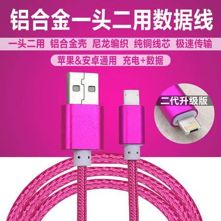 适用苹果安卓数据线双面插一头两用切换usb充电线尼龙编织线C