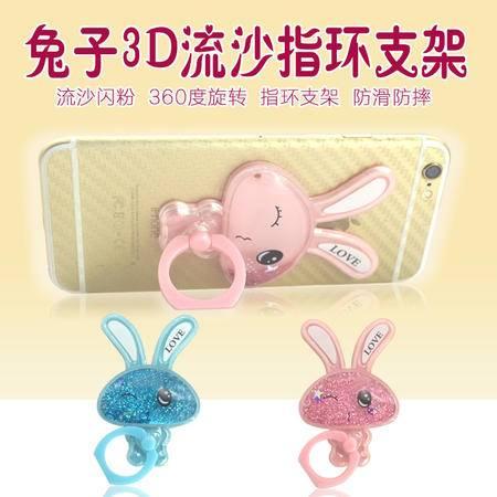 手机指环支架卡通流沙 桌面指环卡扣粘贴式通用戒指可爱兔子C