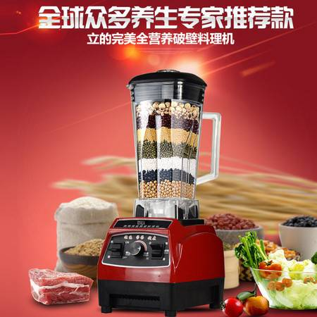破壁机家用电动绞肉机多功能食品料理机果蔬榨汁机 ld