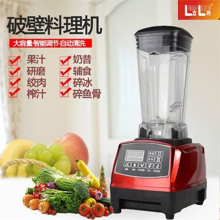 立的破壁料理机多功能家用电动绞肉机果汁搅拌机破壁机ld