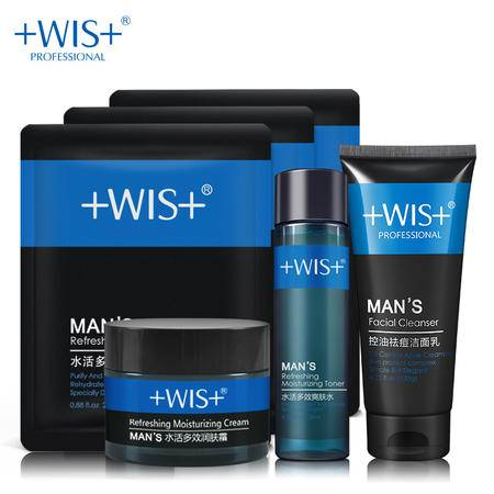 WIS男士护肤化妆品套装控油补水保湿祛痘洗面奶爽肤水霜乳液面膜