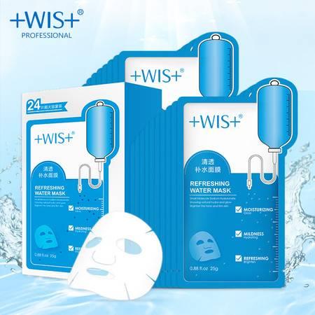 WIS清透补水面膜24片 保湿滋润深层清洁修护光泽天丝面膜贴护肤品男女