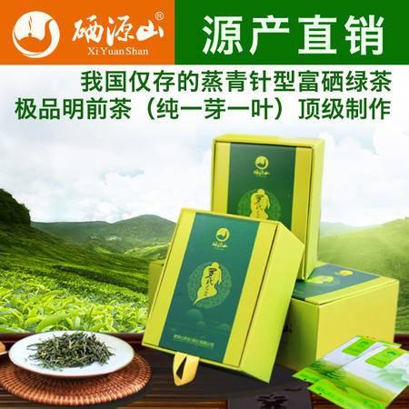硒源山罗氏毛尖2016新茶茶叶高山有机绿茶富硒茶