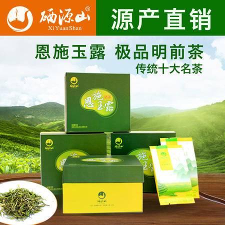 硒源山恩施玉露2016新茶茶叶高山有机绿茶富硒茶