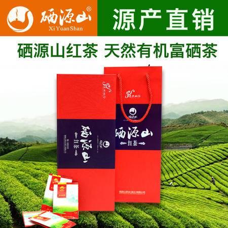 硒源山红茶礼盒2016新茶茶叶高山天然有机红茶恩施富硒茶