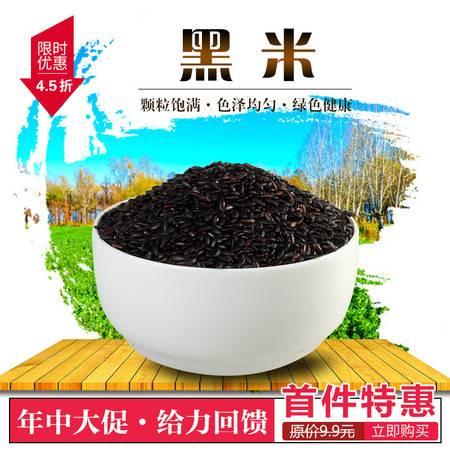 黑米 无染色黑香米 五谷杂粮放心粗粮农家自产煮粥黑大米包邮250g