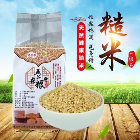 糙米 纯天然 红粳米红血稻糙米 月子红稻米 250g包邮山东枣庄特产