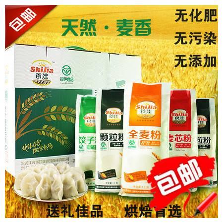 食佳饺子馒头面条白面粉颗粒粉麦芯粉饺子粉送礼礼盒装5kg包邮