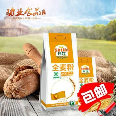 东北黑土地食佳全麦粉1kg袋装面包饺子粉优质无添加非转面粉包邮