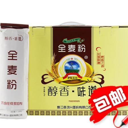【嫩江特产】嫩江鸿兴面粉食佳面粉全麦粉精装1kg*5袋  多省包邮
