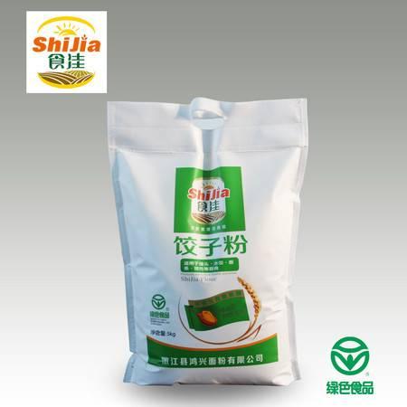 东北黑土特产食佳饺子粉无添加高筋面粉不含增白剂5kg家庭装
