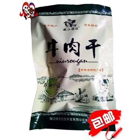 黑龙江特产  嫩江驿站风干牛肉干  零食小吃  地方特产 包邮