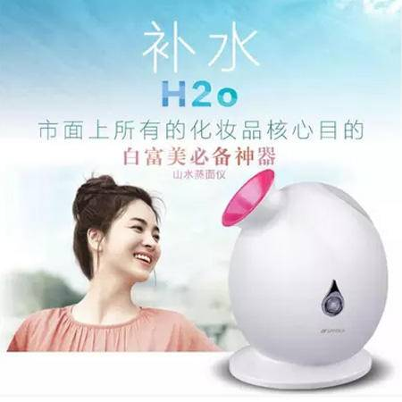 SUNSUI/山水QQ蒸脸仪家用蒸脸器美容仪补水神器美容喷雾机热喷
