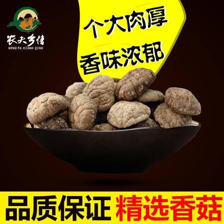 农夫乡情房县干货特产野生香菌食用菌香菇 500g