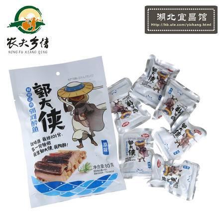 三峡特产 农夫乡情 郭河醉鱼 80g*2袋