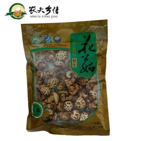 农夫乡情房县野生椴木香菇小花菇 土特产干货冬菇蘑菇食用菌180G