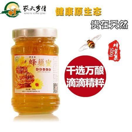 农夫乡情蜂巢蜜 三峡特产野生纯天然土蜂蜜