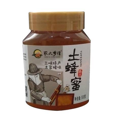农家自产神农架土蜂蜜500g 野生正宗天然百花结晶蜜瓶装