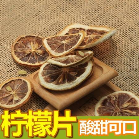 新品上市 农夫乡情泡茶柠檬干片 养生泡水代用茶花草茶茶叶50g