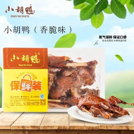 小胡鸭 盒装锁鲜装250g 特产食品零食小