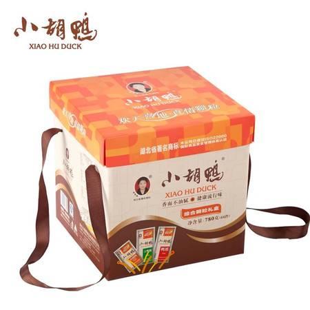 小胡鸭 综合礼盒 食品礼盒 佳品 湖北土特产