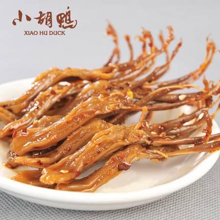 小胡鸭 土鸭舌香辣味95g* 1袋 零食 湖北土特产
