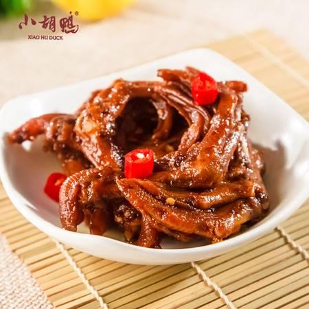 小胡鸭 鸭掌鸭爪250gX1袋 香辣味 鸭肉类零食小吃