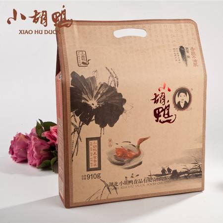 小胡鸭 精品套盒 全鸭 送礼物长辈 食品礼盒 土特产