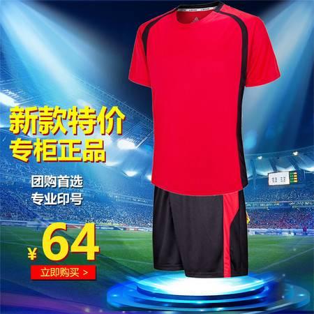 星乐足球训练服套装 男短袖运动服光版团队服DIY定制T恤比赛服