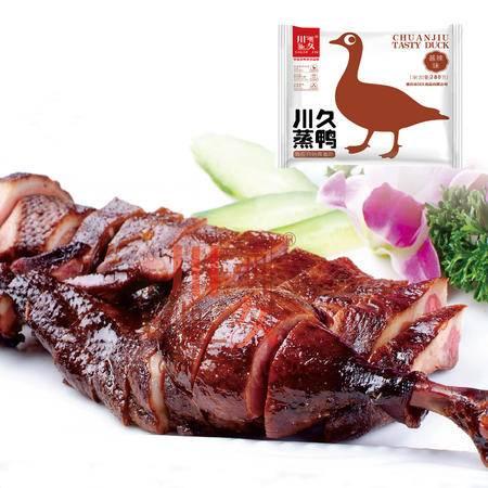 川久蒸鸭 重庆特产香草鸭鸭肉类凉菜小吃酒店冷拼蒸鸭280g酱辣味