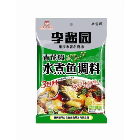 垫江特产 重庆老字号李酱园210g青花椒水煮鱼 调料包 作料 青椒鱼