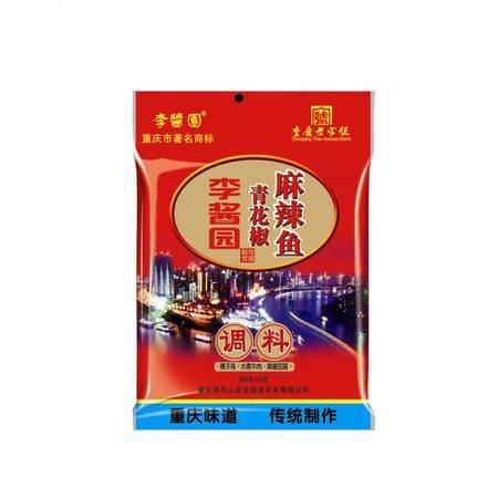 垫江特产 重庆老字号李酱园150g青花椒麻辣鱼 调料包 作料 青椒鱼