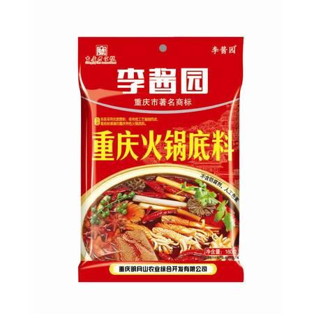 垫江特产 重庆老字号李酱园160g火锅底料 调料包 作料 四川牛油老火锅麻辣烫香锅调料