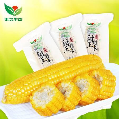 禾久有机甜糯玉米 新鲜粘黏玉米棒真空包装 即食苞米零食非东北产