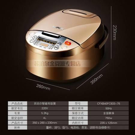 苏泊尔(SUPOR)电饭煲 4L/升 立体加热可预约电饭锅CFXB40FC833-75