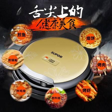 苏泊尔(SUPOR)电饼铛多功能家用煎烤机JJ32A19-130