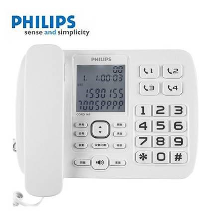飞利浦(PHILIPS)CORD168 语音报号电话机/家用座机/办公座机 白色