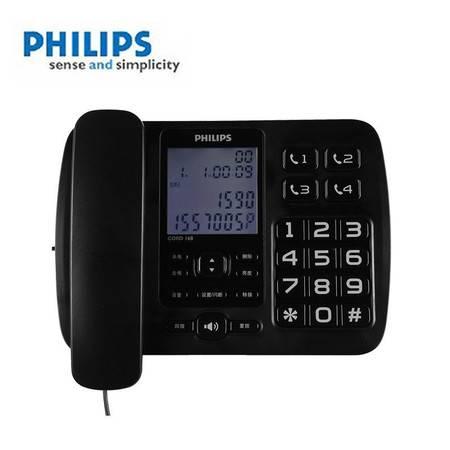 飞利浦(PHILIPS)CORD168 语音报号电话机/家用座机/办公座机 黑色