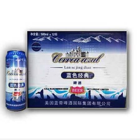 蓝带啤酒蓝色经典500ML