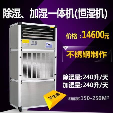 上海湿腾 恒湿机 除湿加湿一体机 恒湿器 除湿加湿机 CJST-240LD