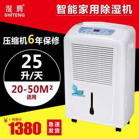湿腾 除湿机家用抽湿机 除湿器地下室吸湿机干衣除湿ST-825C